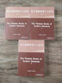 【正版】《欧几里得原理十三本书》全三卷,纯英文版!