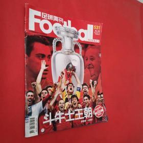 足球周刊 2012 531【无赠品】
