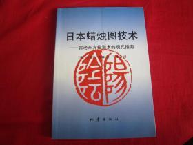 日本蜡烛图技术:古老东方投资的现代指南