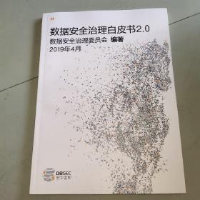 数据安全治理白皮书2.0+数据安全治理建设指南,两册合售【如需要可提供目录】