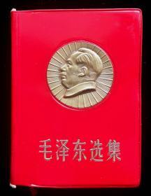 毛泽东选集金头像(炮兵)
