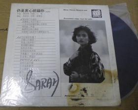 留声机专用 黄宝欣 电台版 白版 黑胶唱片 港版