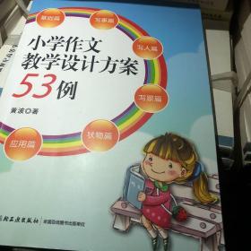 小学作文教学设计方案53例 黄波
