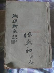 著名侨乡广东江门市地方志民国《潮连乡志》。