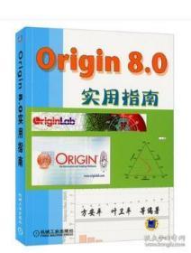 正版 Origin 8.0实用指南 java核心技术c语言python编程从入门到精通零基础学习编程深入理解计算机系