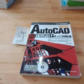 AutoCAD 2012建筑设计从入门到精通