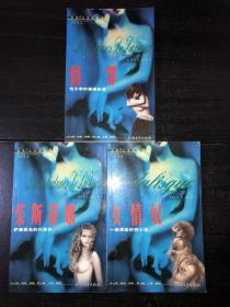 《情罪》《女情奴》《朱斯蒂娜》(库存未阅近全新品)3本合售