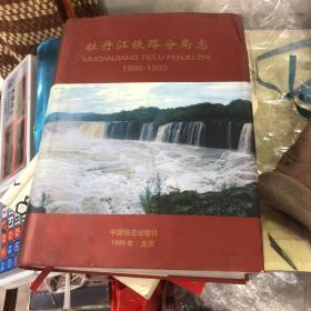 牡丹江铁路分局志:1896~1993