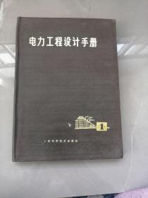 电力工程设计手册1
