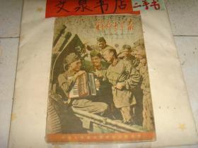 解放军画报 1956 9 tg-133缺1-2页 品如图皮底小斯痕
