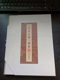 诗意江南•常熟(邮票)