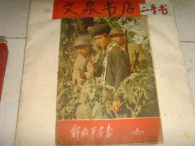 解放军画报 1957 2 tg-133品如图皮底小斯痕