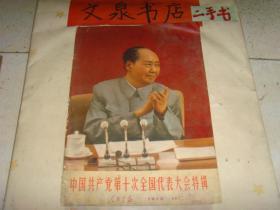 人民画报1973 11 中国共产党第十次全国代表大会 特辑 tg-133皮底撕痕书脊开裂