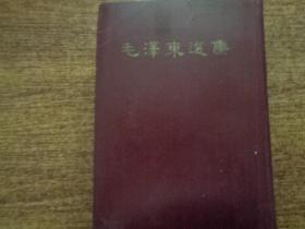 毛泽东选集 一卷本 繁体竖