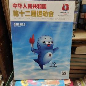中华人民共和国第十二届运动会