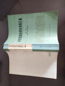 南京临时政府(中华民国史档案资料汇编·第二辑)