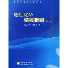物理化学学习指南(第2版高等学校教学参考书) 9787040280715 北京大学 高盘良 高等教育出版社 正版图书