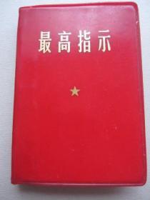 文革<最高指示>120k袖珍版塑皮书