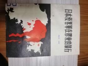 日本侵略军在胶东的暴行