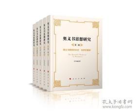 奥义书思想研究(全五卷)