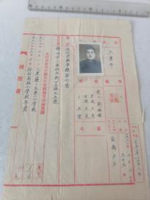 1952年履历书   50件以内商品收取一次运费