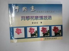 学国画九 月季花表现技法中国画技法普及教材