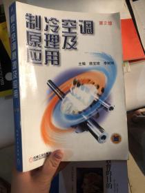 制冷空调原理及应用(第二版)