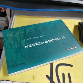 16-19世纪西方人的汉语研究