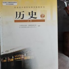 普通高中课程标准实验教科书 历史必修2