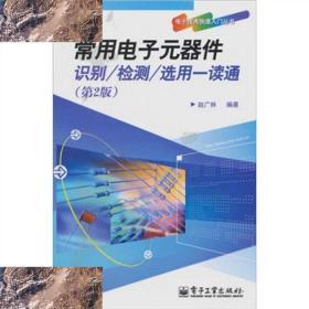 【现货】常用电子元器件识别/检测/选用一读通(第2版)赵广林