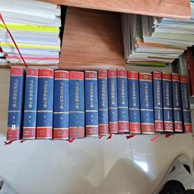 马克思恩格斯全集 第二版 15本合售2-3-10-12-13-14-16-19-21-25-26-30-31-32-48卷