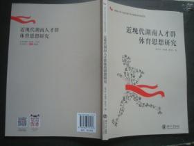 近现代湖南人才群体育思想研究,库存书
