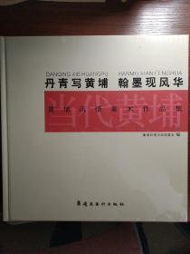丹青写黄埔 翰墨现风华 : 黄埔风情美术作品集