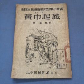 黄巾起义:爱国主义通俗历史故事小丛书