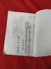 中华民国三十七年五月山西省立忻县农业职业学校同学录