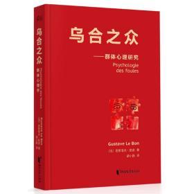 【全新正版】乌合之众 群体心理研究 精装 居斯塔夫勒庞著WE-39TH