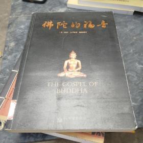 佛陀的福音