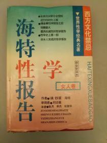 海特性学报告(中文全译本)库存书未翻阅正版    品相如图    2021.3.28