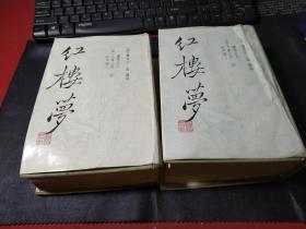 红楼梦上下册(三家评本)