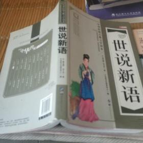 世说新语/中华传统古典文学读本