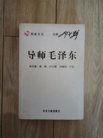 导师毛泽东