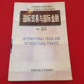 国际贸易与国际金融