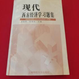 现代西方经济学习题集