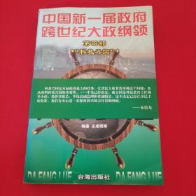 大方略:中国新一届政府跨世纪大政纲领