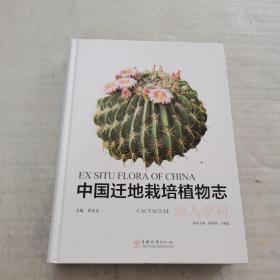 中国迁地栽培植物志  仙人掌科