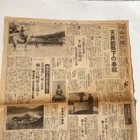 民国抗战期间老原版:侵华罪证资料报~《大坂每日新闻》包原版