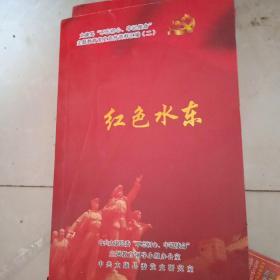 太康县'不忘初心,牢记使命'主题教育党史宣传资料汇编【二】红色水东