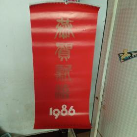 1986年国画挂历:恭贺新禧(华三川作品)虎,完整,十二月全