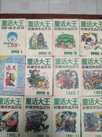 童话大王(1993年1-12全)
