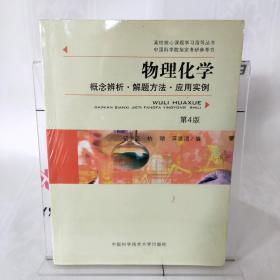 物理化学概念辨析、解题方法、应用实例(第4版)